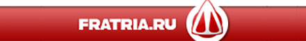 Фратрия - сайт фанатов Спартака